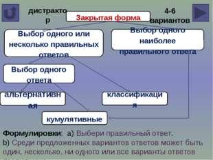 Дополнительные виды закрытых форм заданий: На количественное сравнение (сравн
