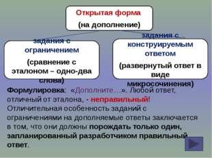 Пример: Установите соответствие Задания на установление соответствия Ответ: 1