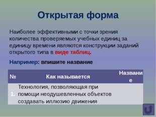 Пример: Установите в правильной последовательности этапы подготовки презентац