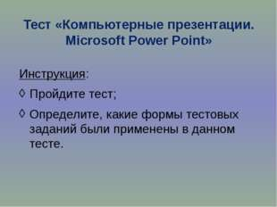 Тест «Компьютерные презентации. Microsoft Power Point» Инструкция: Пройдите т