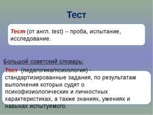 Тест Тест (от англ. test) – проба, испытание, исследование. Тест (педагогика/