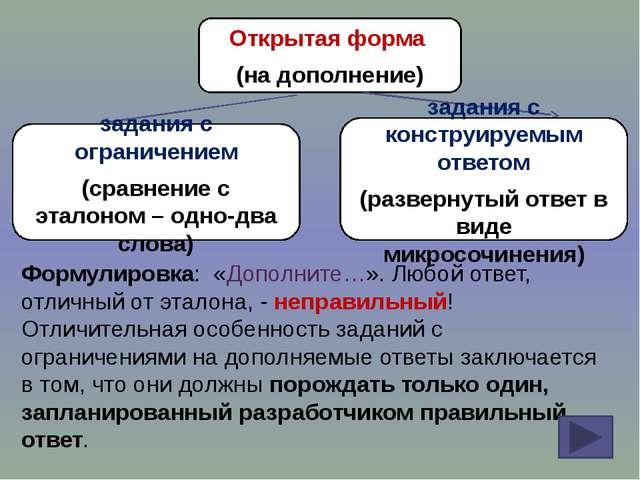 Пример: Установите соответствие Задания на установление соответствия Ответ: 1...