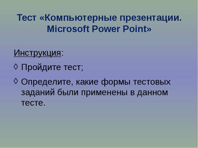 Тест «Компьютерные презентации. Microsoft Power Point» Инструкция: Пройдите т...