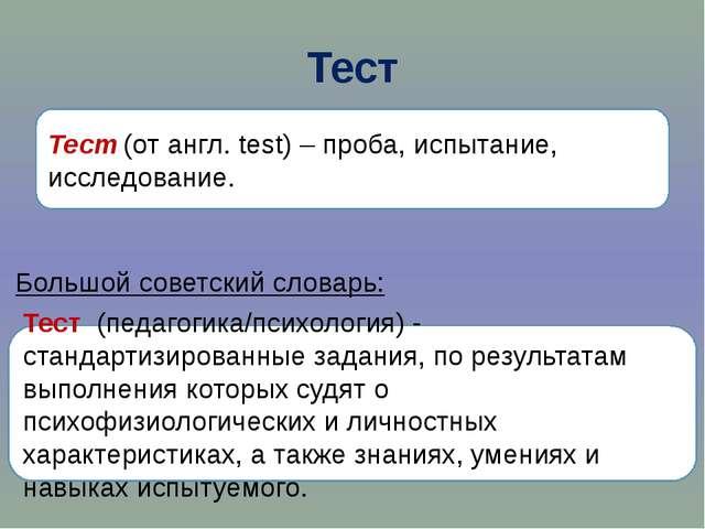 Тест Тест (от англ. test) – проба, испытание, исследование. Тест (педагогика/...
