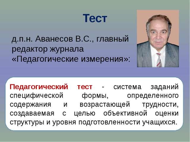 д.п.н. Аванесов В.С., главный редактор журнала «Педагогические измерения»: Те...
