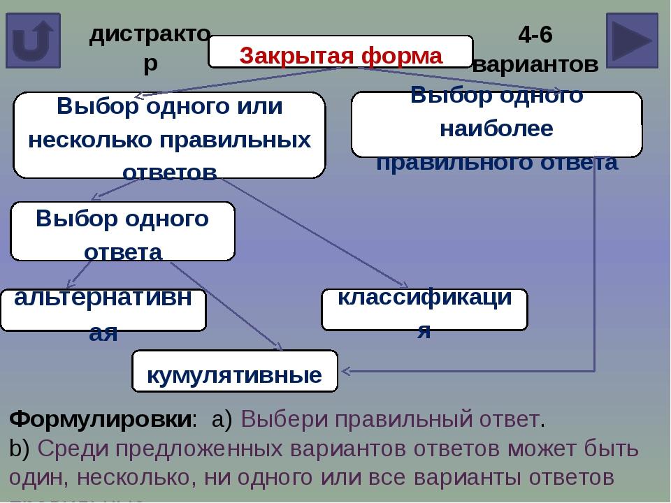 Дополнительные виды закрытых форм заданий: На количественное сравнение (сравн...