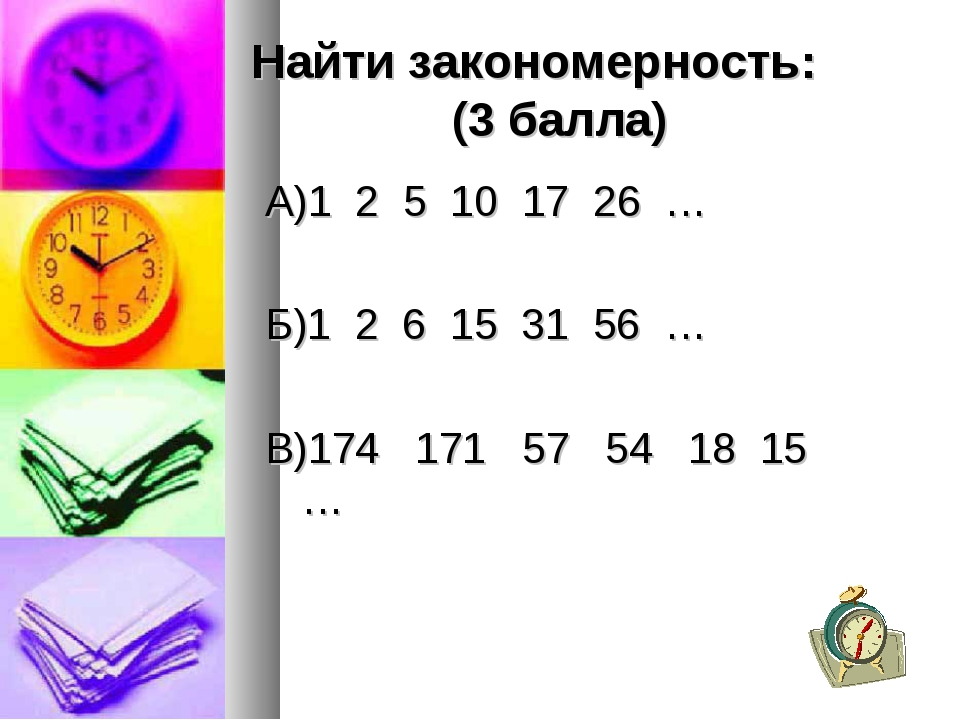 Найти закономерность: (3 балла) А)1 2 5 10 17 26 … Б)1 2 6 15 3...