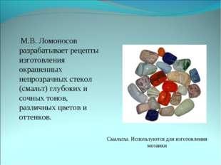 М.В. Ломоносов разрабатывает рецепты изготовления окрашенных непрозрачных ст
