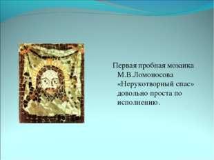 Первая пробная мозаика М.В.Ломоносова «Нерукотворный спас» довольно проста п
