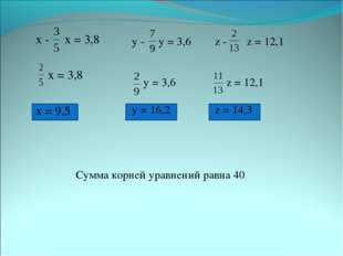 х - х = 3,8 х = 3,8 х = 9,5 y - y = 3,6 y = 3,6 y = 16,2 z - z = 12,1 z = 12