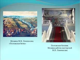 Мозаика М.В. Ломоносова «Полтавская битва» Полтавская баталия. Мозаика работы