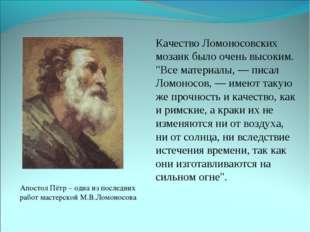 Апостол Пётр – одна из последних работ мастерской М.В.Ломоносова Качество Ло