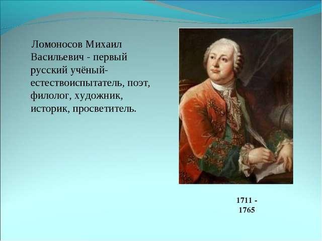Ломоносов Михаил Васильевич - первый русский учёный-естествоиспытатель, поэт...