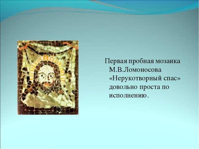 Первая пробная мозаика М.В.Ломоносова «Нерукотворный спас» довольно проста п...