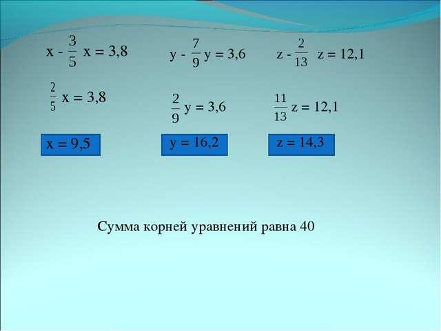 х - х = 3,8 х = 3,8 х = 9,5 y - y = 3,6 y = 3,6 y = 16,2 z - z = 12,1 z = 12...