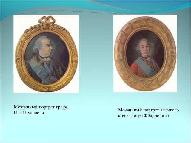 Мо Мозаичный портрет графа П.И.Шувалова Мозаичный портрет великого князя Петр...