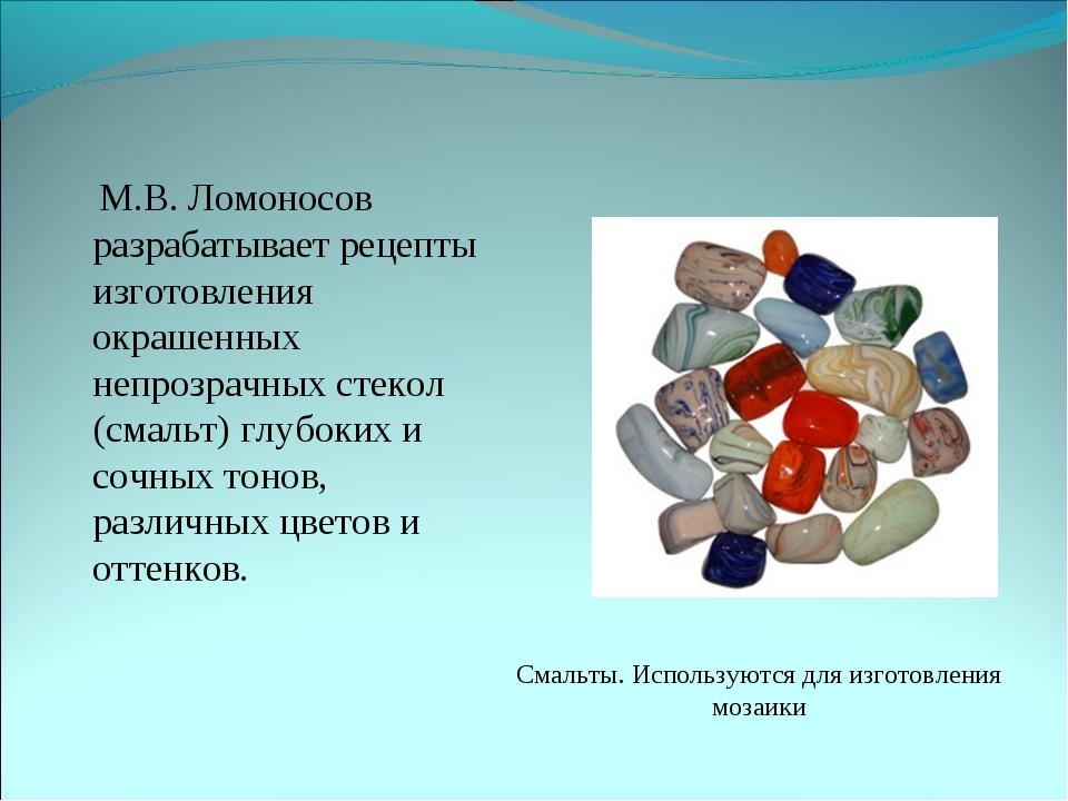 М.В. Ломоносов разрабатывает рецепты изготовления окрашенных непрозрачных ст...
