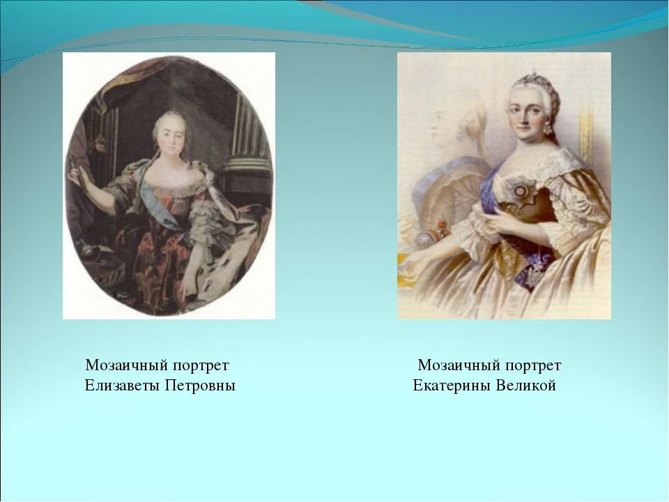 Мозаичный портрет Екатерины Великой Мозаичный портрет Елизаветы Петровны