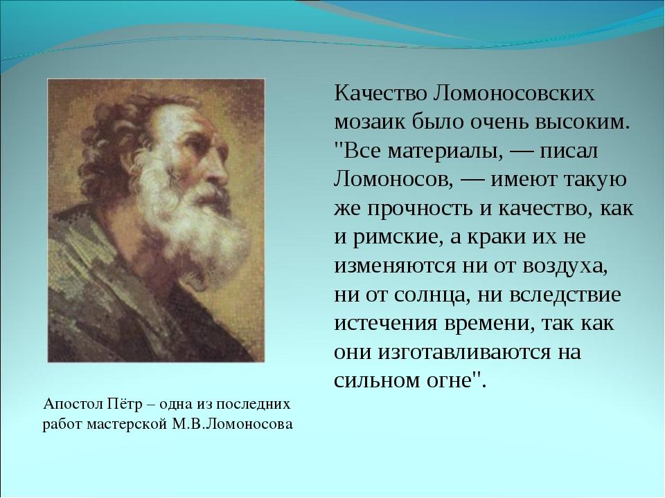 Апостол Пётр – одна из последних работ мастерской М.В.Ломоносова Качество Ло...