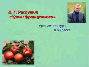 В. Г. Распутин «Уроки французского». Урок литературы в 6 классе