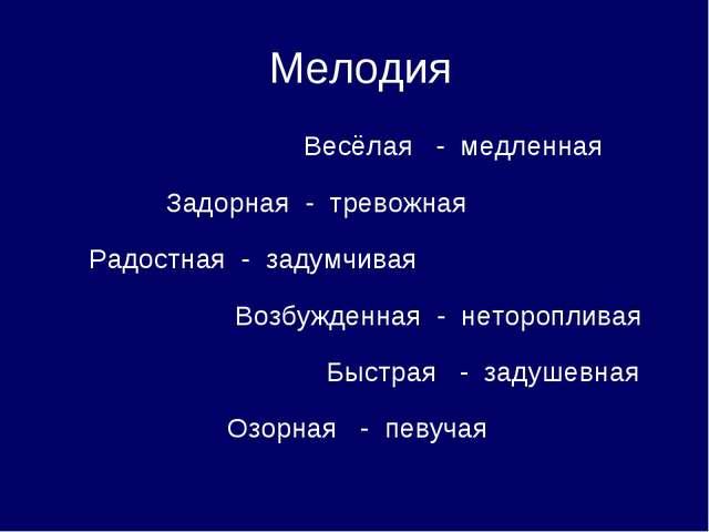 Мелодия Весёлая - медленная Задорная - тревожная Радостная - задумчивая Возб...