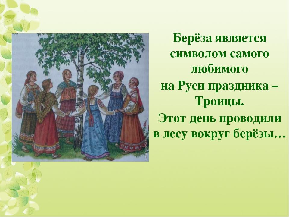 Красивые картинки, праздник троица картинки для детей