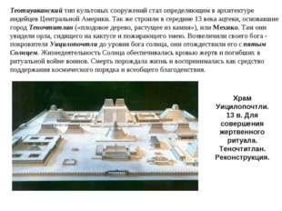 Теотиуаканский тип культовых сооружений стал определяющим в архитектуре индей