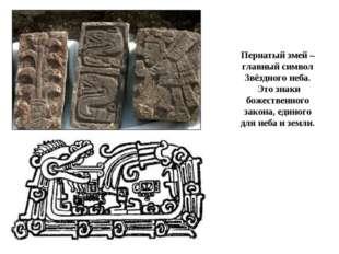 Пернатый змей – главный символ Звёздного неба. Это знаки божественного закона