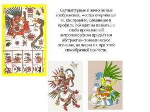 Скульптурные и живописные изображения, жестко очерченные и, как правило, сдел
