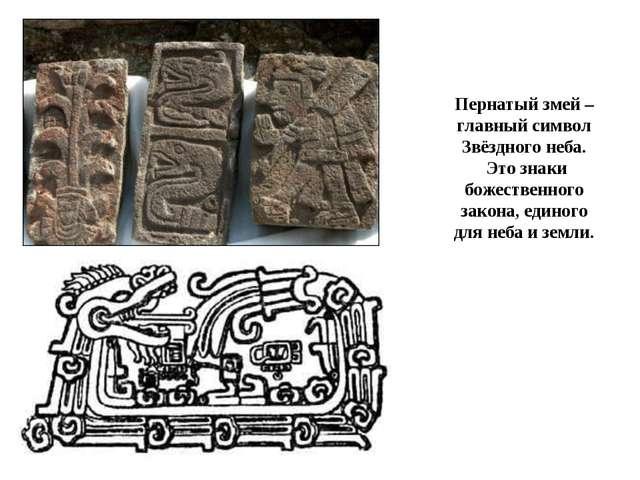 Пернатый змей – главный символ Звёздного неба. Это знаки божественного закона...