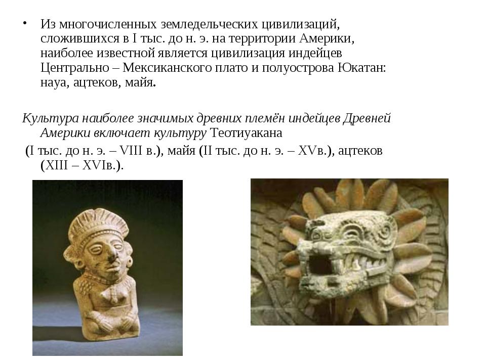 Из многочисленных земледельческих цивилизаций, сложившихся в I тыс. до н. э....