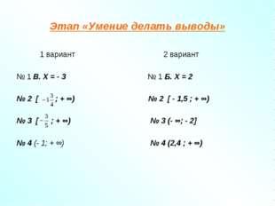 Этап «Умение делать выводы» 1 вариант 2 вариант № 1 В. Х = - 3 № 1 Б. Х = 2 №
