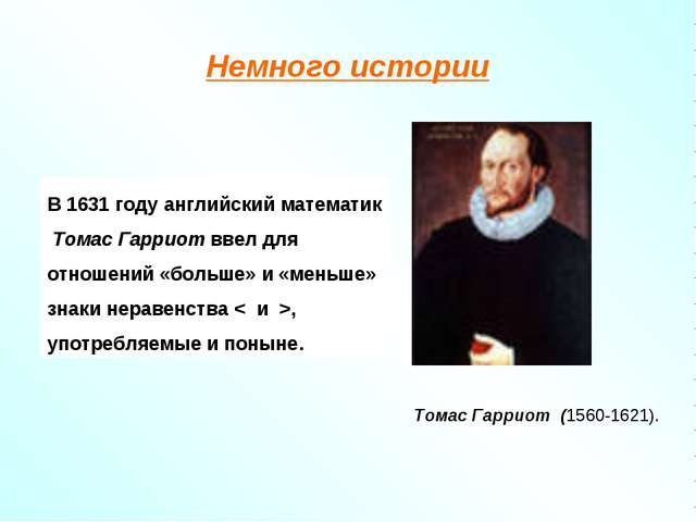 Немного истории В 1631 году английский математик Томас Гарриот ввел для отнош...