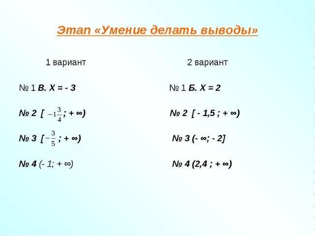 Этап «Умение делать выводы» 1 вариант 2 вариант № 1 В. Х = - 3 № 1 Б. Х = 2 №...