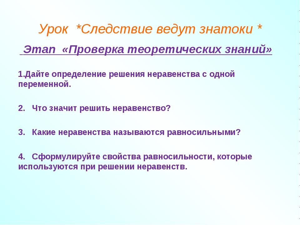 Урок *Следствие ведут знатоки * Этап «Проверка теоретических знаний» Дайте о...