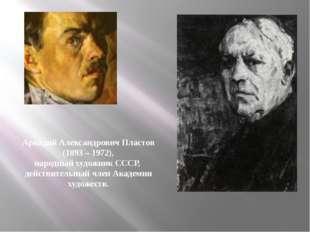 Аркадий Александрович Пластов (1893 – 1972), народный художник СССР, действит