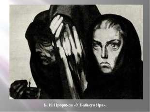 Б. И. Пророков «У Бабьего Яра».