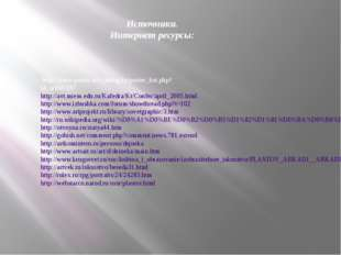 Источники. Интернет ресурсы: http://www.poster.art-catalog.ru/poster_list.php