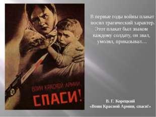В первые годы войны плакат носил трагический характер. Этот плакат был знаком