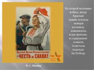 В. С. Иванов Во второй половине войны, когда Красная Армия погнала немцев вос