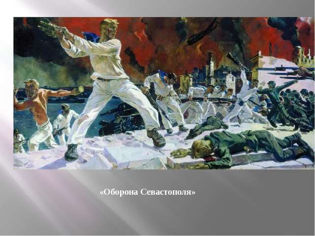 «Оборона Севастополя»