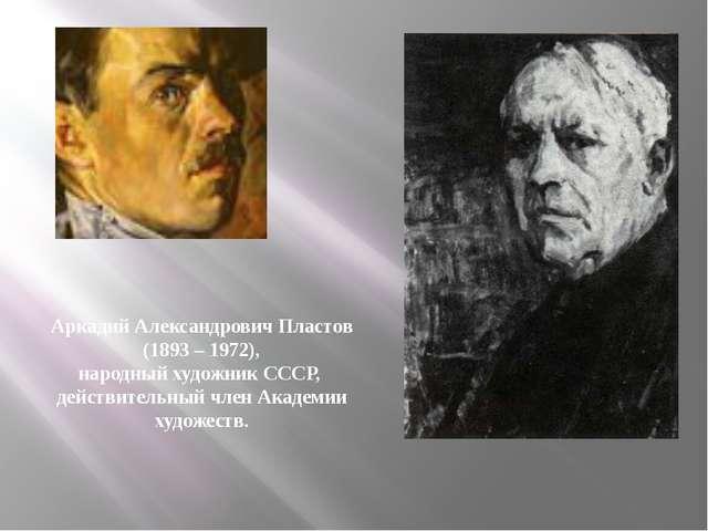 Аркадий Александрович Пластов (1893 – 1972), народный художник СССР, действит...