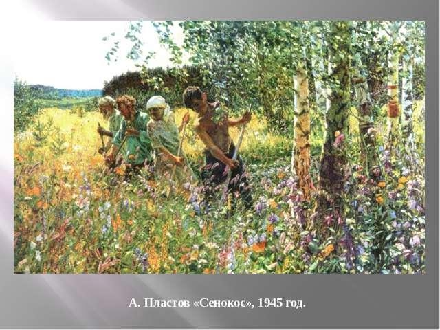 А. Пластов «Сенокос», 1945 год.