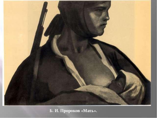 Б. И. Пророков «Мать».