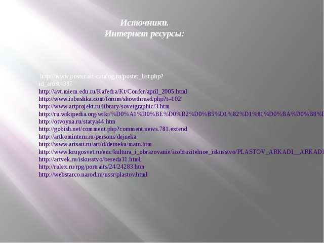 Источники. Интернет ресурсы: http://www.poster.art-catalog.ru/poster_list.php...