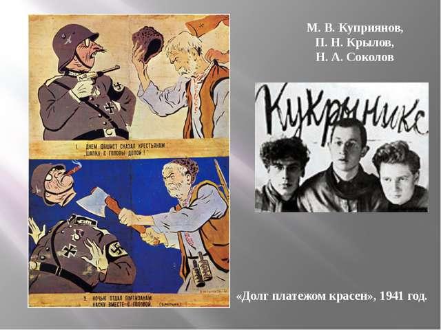 М. В. Куприянов, П. Н. Крылов, Н. А. Соколов «Долг платежом красен», 1941 год.