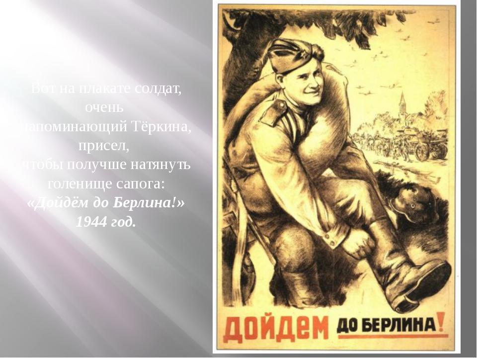 Вот на плакате солдат, очень напоминающий Тёркина, присел, чтобы получше натя...