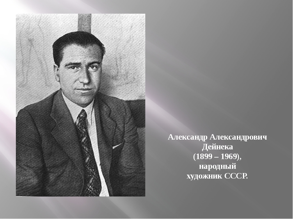 Александр Александрович Дейнека (1899 – 1969), народный художник СССР.