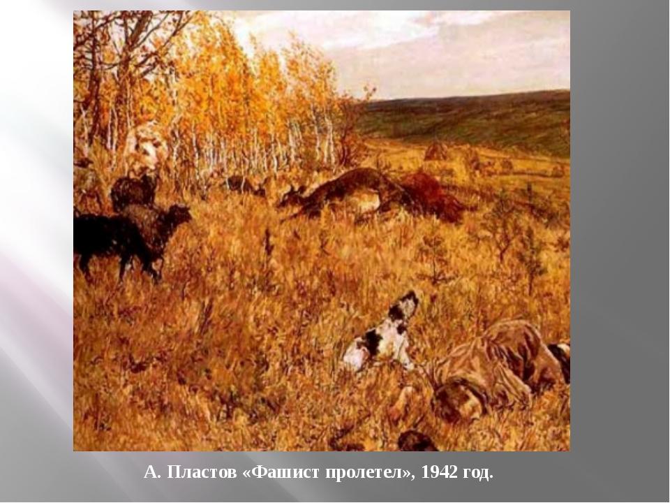 А. Пластов «Фашист пролетел», 1942 год.