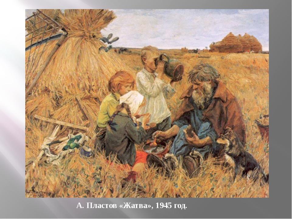 А. Пластов «Жатва», 1945 год.